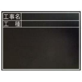 77322 シンワ 黒板木製 耐水 45×60cm 横TC 「工事名・工種」  【abt-2437am】【APIs】