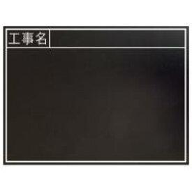 77328 シンワ 黒板 木製 耐水 TB 45×60cm 「工事名」 横  【abt-2438am】【APIs】