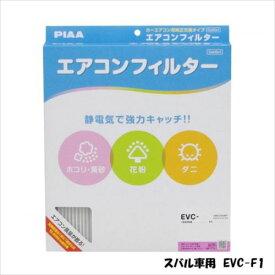 花粉・PM2.5対策に! PIAA エアコンフィルター コンフォート スバル車用 EVC-F1  【abt-4469br】【APIs】