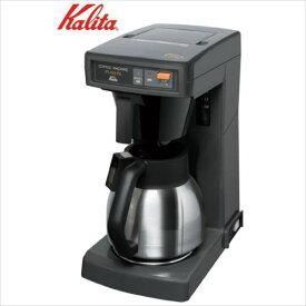 Kalita(カリタ) 業務用コーヒーマシン ET-550TD 62149  【abt-9281bs】【APIs】
