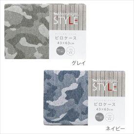 メリーナイト ニットジャガード 枕カバー ピロケース ジグソー 43×63cm  【abt-1119848】【APIs】