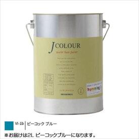 ターナー色彩 水性インテリアペイント Jカラー 2L ピーコックブルー JC20VI1B  【abt-1152235】【APIs】