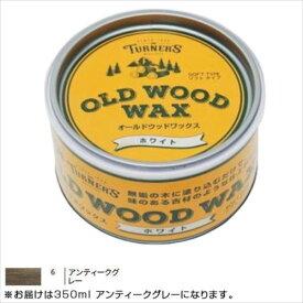 ターナー色彩 オールドウッドワックス 350ml アンティークグレー OW350006  【abt-1152606】【APIs】