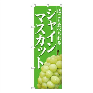 Nのぼり シャインマスカット黄緑背景 MTM W600×H1800mm 81286  【abt-1490109】【APIs】