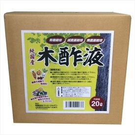 純国産 木酢液 20L  【abt-1078885】【APIs】