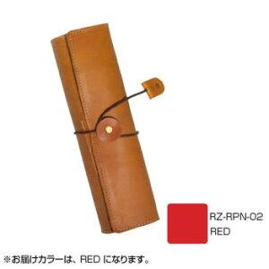 本革ロールペンケース 赤 RZ-RPN-02  【abt-1546542】【APIs】