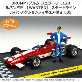 BRUMM/ブルム フェラーリ 312B ルパン三世 「WANTED」 スタートライン ルパンアクションフィギュア付き 1/43スケール L05  【abt-1124723】【APIs】