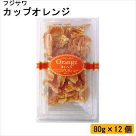 フジサワ カップオレンジ 80g×12個  【abt-1076913】【APIs】 (軽税)