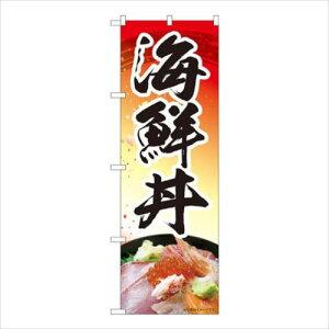 Nのぼり 海鮮丼 赤 MTM W600×H1800mm 84410  【abt-1490422】【APIs】