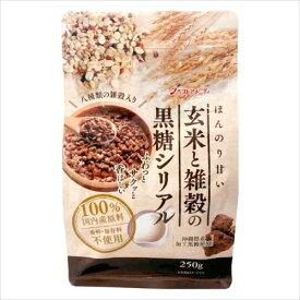 シリアル 玄米と雑穀の黒糖シリアル 250g×12入 O20-130  【abt-1496914】【APIs】 (軽税)