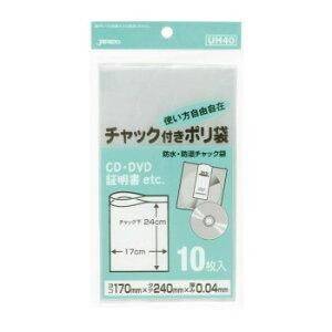 ジャパックス チャック付ポリ袋 透明 10枚×10冊×10袋 UH40  【abt-1556803】【APIs】
