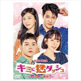 キミに猛ダッシュ〜恋のゆくえは?〜 DVD-BOX TCED-4388  【abt-1298801】【APIs】