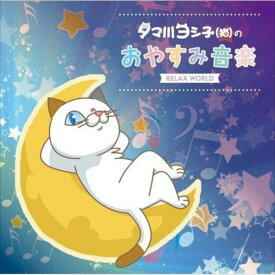 CD タマ川ヨシ子(猫)のおやすみ音楽 SCCD-0510  【abt-1267859】【APIs】