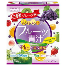 ユーワ おいしいフルーツ青汁1日分の鉄&葉酸 20包 4414  【abt-1146458】【APIs】 (軽税)