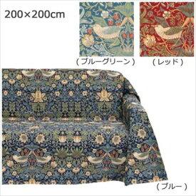 川島織物セルコン Morris Design Studio いちご泥棒 マルチカバー 200×200cm HV1710  【abt-1270528】【APIs】
