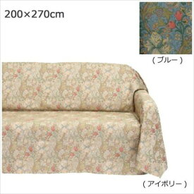 川島織物セルコン Morris Design Studio ゴールデンリリーマイナー マルチカバー 200×270cm HV1712  【abt-1270541】【APIs】