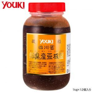 YOUKI ユウキ食品 四川省ピィ県産豆板醤(微粒) 1kg×12個入り 211990  【abt-1661112】【APIs】 (軽税)