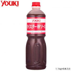 YOUKI ユウキ食品 オイスター炒ソース 1.1kg×6本入り 212155  【abt-1661127】【APIs】 (軽税)