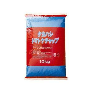 タカハシソース 業務用トマトケチャップ 10kg 397049  【abt-1455313】【APIs】 (軽税)