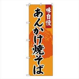 Gのぼり SNB-4207 味自慢 あんかけ焼きそば  【abt-1323094】【APIs】
