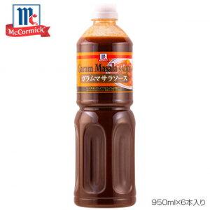 YOUKI ユウキ食品 MC ガラムマサラソース 950ml×6本入り 224300  【abt-1661257】【APIs】 (軽税)