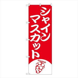 Nのぼり シャインマスカット 赤1色 MTM W600×H1800mm 81280  【abt-1490103】【APIs】