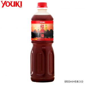 YOUKI ユウキ食品 料理用紹興酒 950ml×6本入り 210310  【abt-1661142】【APIs】 (軽税)