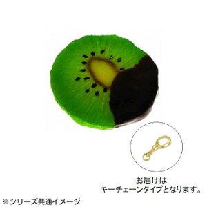 志賀サンプル 食品サンプル キーチェーン キウイチョコ  【abt-1690756】【APIs】