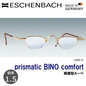 エッシェンバッハ プリズム・ビノ・コンフォート 眼鏡型ルーペ 1.5倍 1680-6  【abt-1071368】【APIs】