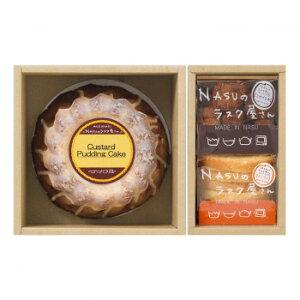 よし井 NASUのラスク屋さん プリンケーキ&ラスク NSPK-30  【abt-1609978】【APIs】 (軽税)