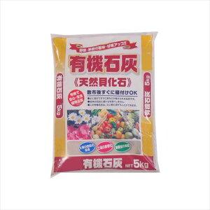 あかぎ園芸 有機石灰 5kg 4袋  【abt-1523787】【APIs】