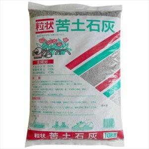 あかぎ園芸 苦土石灰 10kg 4袋 (4952497011006)  【abt-6894al】【APIs】