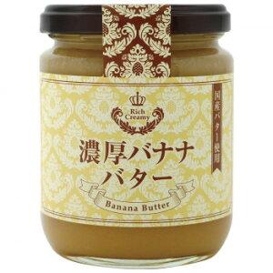 蓼科高原食品 濃厚バナナバター 250g 12個セット  【abt-1663044】【APIs】 (軽税)