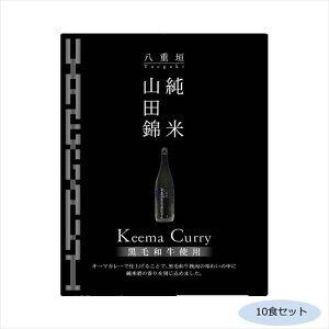 ご当地カレー 兵庫 山田錦純米黒毛和牛キーマカレー 10食セット  【abt-1439194】【APIs】 (軽税)
