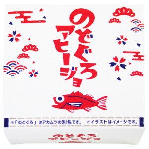 北都 のどぐろアヒージョ 缶詰 70g 10箱セット  【abt-1682143】【APIs】 (軽税)