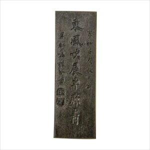 古梅園 極上油煙墨(薄青系) 東風 2.5丁  【abt-1298263】【APIs】