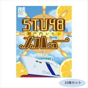 ご当地カレー STU48瀬戸内レモンカレー 10食セット  【abt-1439210】【APIs】 (軽税)