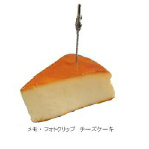 日本職人が作る 食品サンプル メモ・フォトクリップ チーズケーキ IP-413  【abt-1013795】【APIs】