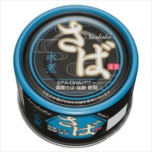 Norlake(ノルレェイク) さば缶詰 水煮 EPA・DHAパワー (国産鯖・塩麹使用) 150g×48缶  【abt-1475866】【APIs】 (軽税)