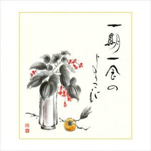 色紙 上村洋美 「秋海棠に柿」 K1-22C 24.2×27.2cm  【abt-1482686】【APIs】