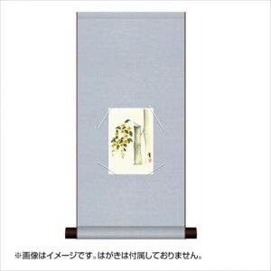 絵葉書掛 「純綿絵はがき掛」 WSU-002 24×50cm  【abt-1482930】【APIs】
