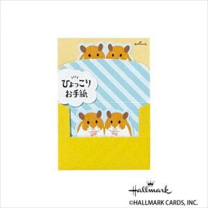Hallmark ホールマーク 便箋封筒セット ミニセットひょっこりハムスター 6セット 733414  【abt-1535477】【APIs】