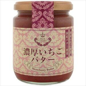 濃厚いちごバター 250g 12個セット  【abt-1550054】【APIs】 (軽税)