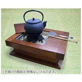 和の逸品 至福の囲炉裏(鉄瓶なし)  【yst-1504082】【APIs】