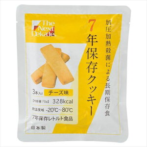 Dekade 7年保存クッキー(チーズ) ×50個  【yst-1400338】【APIs】 (軽税)