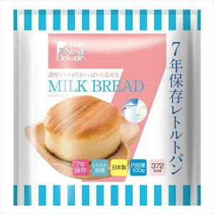 Dekade 7年保存レトルトパン(ミルクブレッド) ×50袋  【yst-1400343】【APIs】 (軽税)
