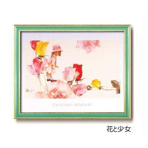 ポスター額縁/グリーンフレーム 【いわさきちひろ 花と少女】 448×558×20mm 壁掛けひも付き 化粧箱入り 日本製
