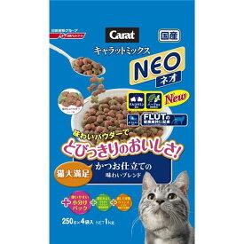 (まとめ)キャラットミックス ネオ かつお仕立ての味わいブレンド 1kg【×8セット】【ペット用品・猫用フード】