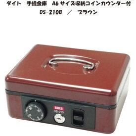 ダイヤル式 手提げ金庫/コインカウンター付 【A6サイズ収納】 ダブルロック式 ブラウン