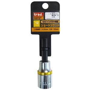 (業務用25個セット) TRAD 電動ドリル用ショートソケット 【サイズ:12mm】 六角軸 18Vインパクト対応 TDST-12 〔DIY用品/大工道具〕